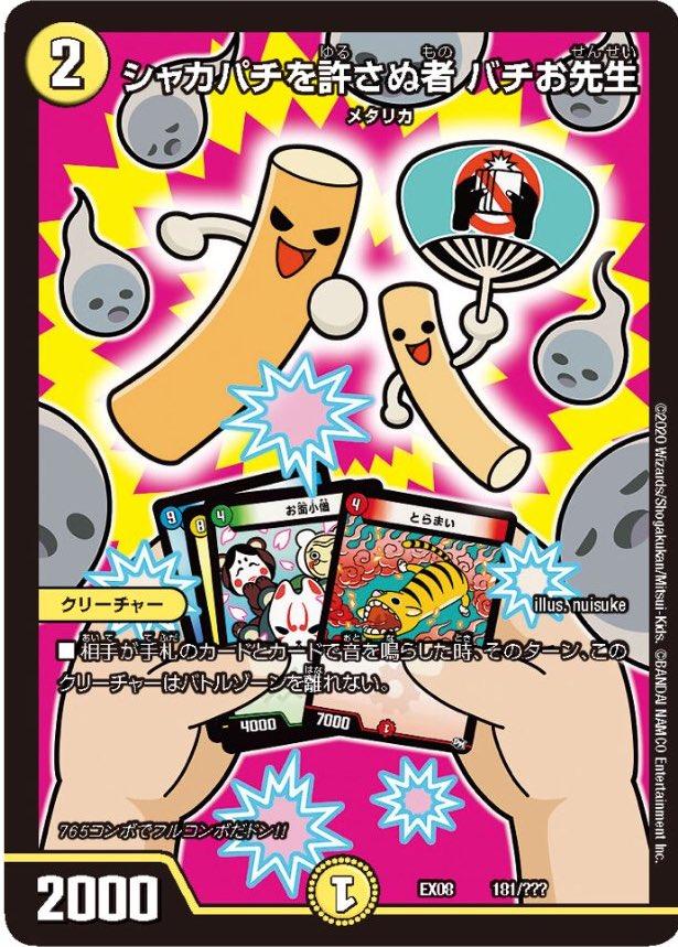 デュエルマスターズ デュエマ シャカパチ カードゲーム バチ先生に関連した画像-02