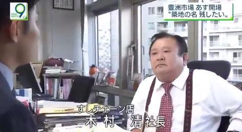 すしざんまい 社長 NHK 権利関係 木村清に関連した画像-04