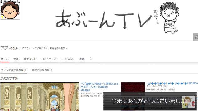 アブ YouTuber ゲーム実況者 引退 動画 広告に関連した画像-02