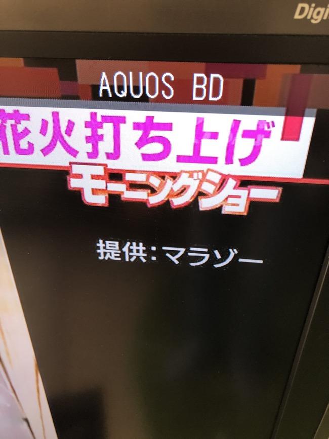 テレビ朝日 モーニングショー 提供 映像 ツイッタラー 名前 間違いに関連した画像-03