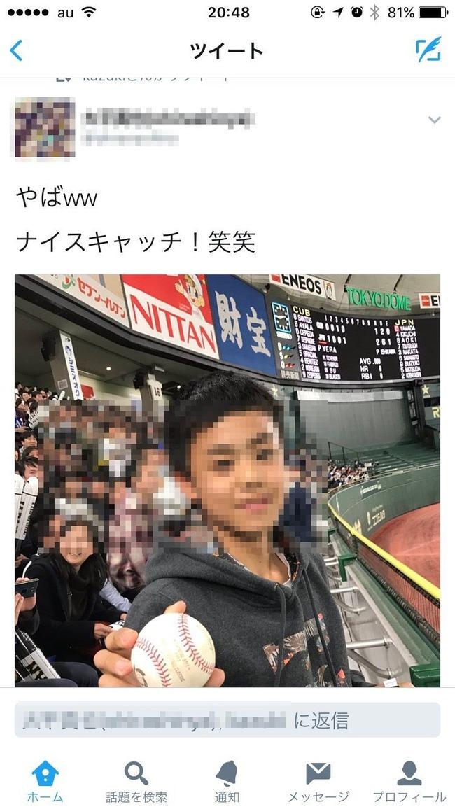 WBC 日本 ホームランボール キャッチ 観客 山田哲人に関連した画像-04