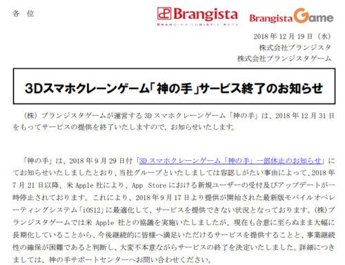 秋元康 アプリ 神の手 リジェクト サービス終了に関連した画像-03