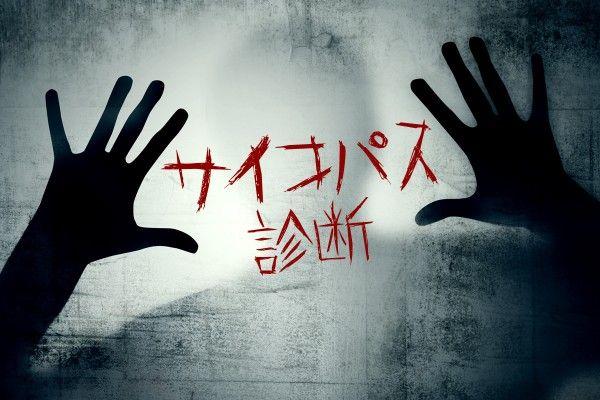 サイコパス 反社会的人格 サイコパシー 精神病 特徴に関連した画像-01