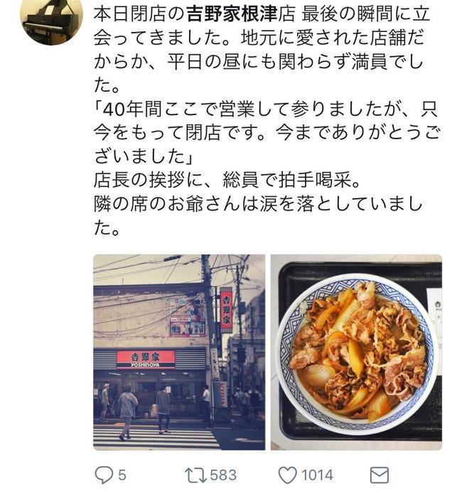 吉野家 閉店 移転 近いに関連した画像-02
