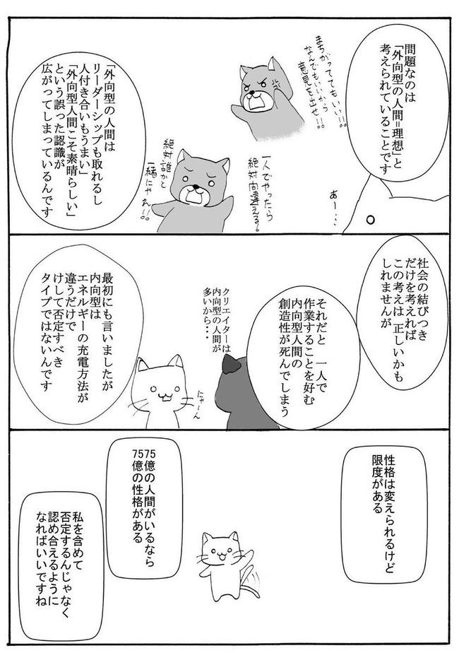 内向型 内気 外向型 漫画に関連した画像-05
