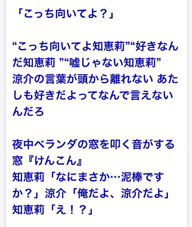 ジャニーズ夢小説に関連した画像-05