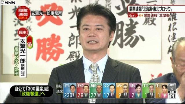 希望の党 民進党 玄葉光一郎 失言 選挙 候補者 人生 国民 生活に関連した画像-01