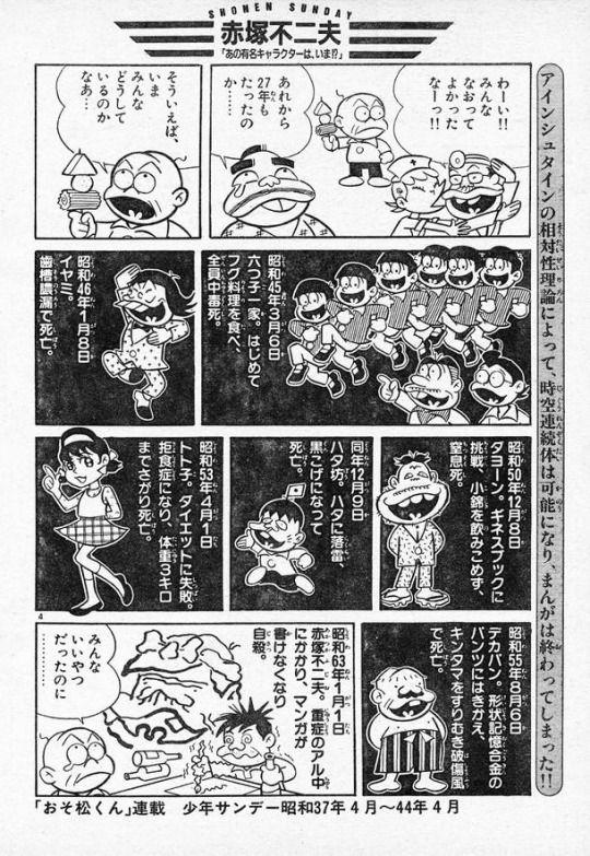 おそ松さん 死因 死亡説 主線 青に関連した画像-07