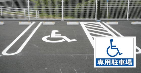 駐車場 車椅子マーク 手書き 職人に関連した画像-01