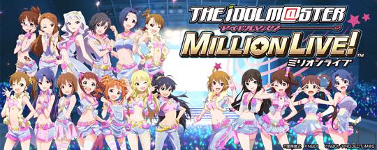 『アイドルマスター ミリオンライブ!』 3月19日でサービス終了と発表、お疲れ様でした…
