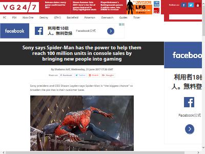 PS4 ソニー スパイダーマン 売上 累計 1億台 新規 ユーザー プレイヤーに関連した画像-02