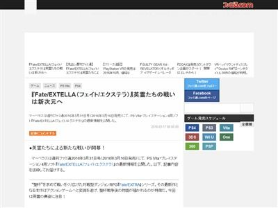 Fate/EXTELLA スクリーンショット Fate無双に関連した画像-02