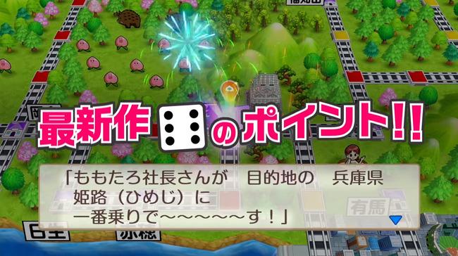 桃太郎電鉄 ニンテンドースイッチ ニンダイ 続報に関連した画像-04