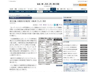 東京五輪 会場 gdgdに関連した画像-02