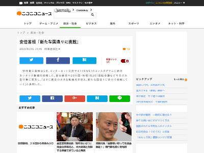 安倍首相 総理大臣 新たな国造り 挑戦 皇位継承に関連した画像-02