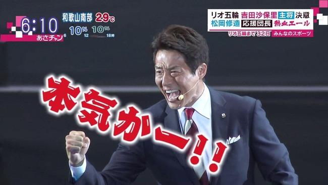 松岡修造 臨時トークショー 神対応に関連した画像-01