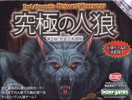 人狼に関連した画像-01