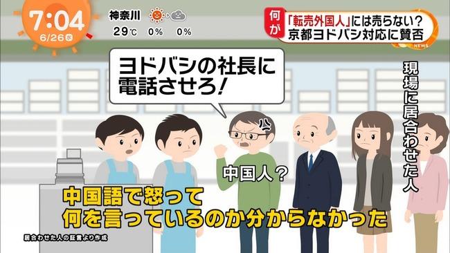 転売対策 日本人 中国人 対応 売らない ヨドバシカメラに関連した画像-05