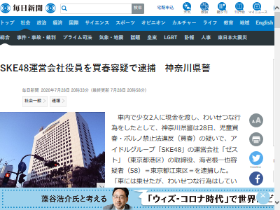 SKE48 運営会社 ゼスト 海老根一也 児童買春 逮捕に関連した画像-02