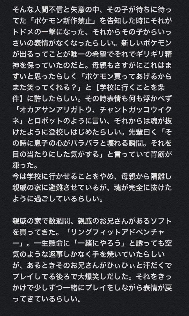 親 毒親 束縛 ポケモン 新作 禁止 子供 うつ病 任天堂に関連した画像-04