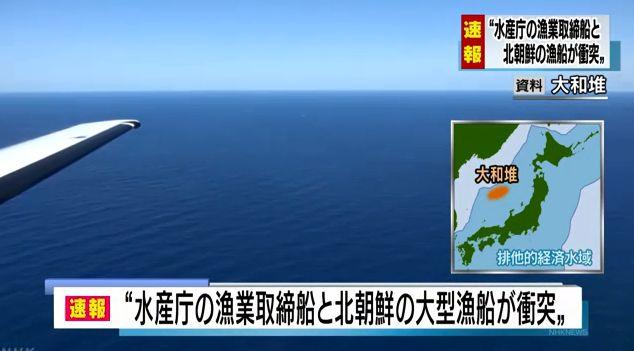石油ストーブ 北朝鮮 漁船 水産庁に関連した画像-01