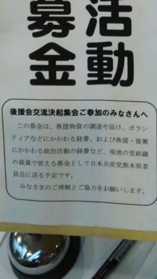 共産党 熊本地震 募金 詐欺に関連した画像-04