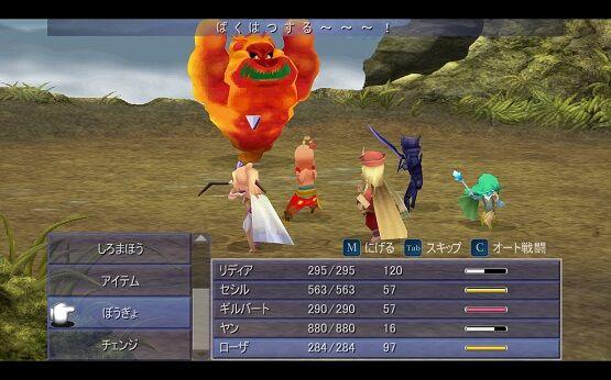 FF4Steam版日本語対応に関連した画像-01