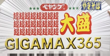 ペヤングソースやきそば超∞超大盛GIGAMAX365 エイプリルフール 商品化に関連した画像-01