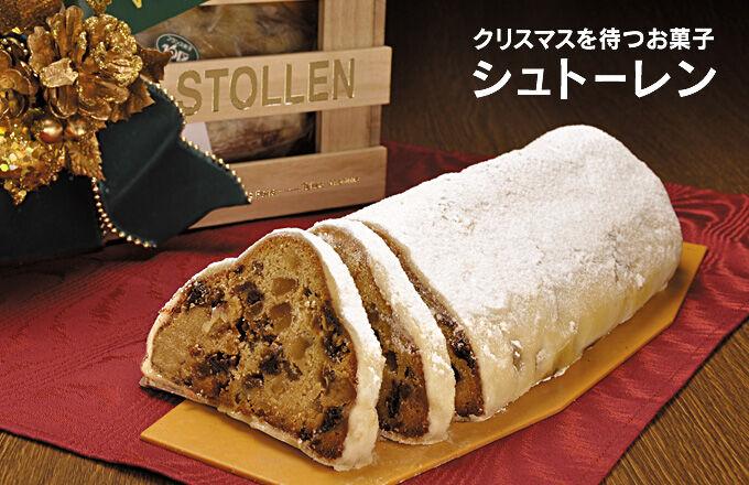 シュトーレン シュトレン ケーキ パン 父 勘違い シュールストレミングに関連した画像-01