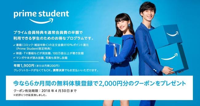 学生向け Amazonプライム 月額200円に関連した画像-01