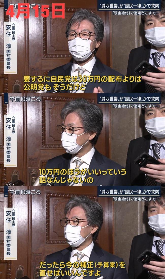一律10万円 給付金 野党 批判 手に平返しに関連した画像-03