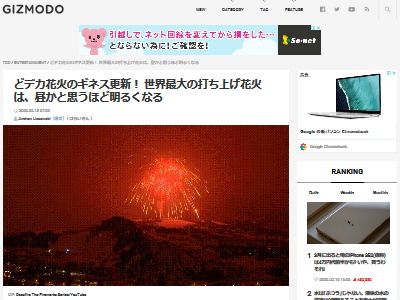 世界最大 打ち上げ花火 ギネス更新に関連した画像-02