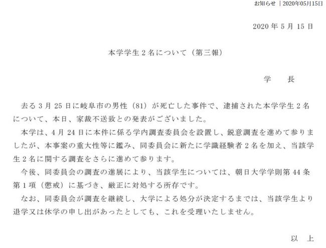 朝日大学生ホームレス殺人不起訴に関連した画像-03