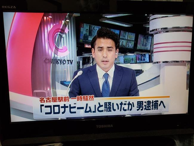 コロナビーム 新型コロナウイルス 新型肺炎 ビーム 愛知 名古屋に関連した画像-03