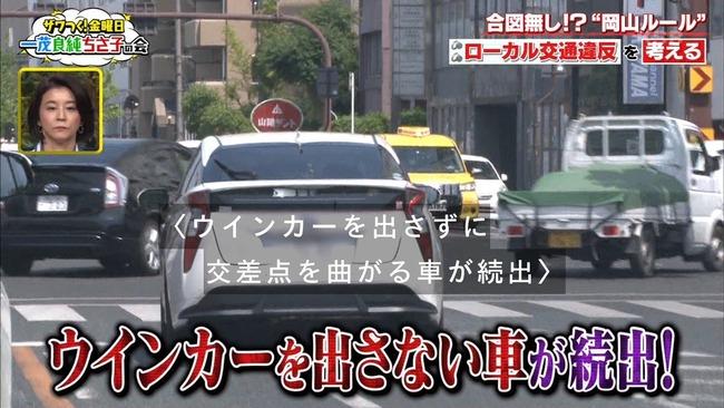岡山ルール 岡山県 運転 車 ウインカー 事故に関連した画像-03