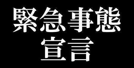日本さん、『緊急事態宣言』発令!