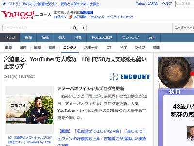 宮迫博之 YouTuber 大成功 闇営業問題 復活に関連した画像-02