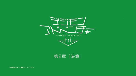 デジモンアドベンチャー tri. 決意 告白に関連した画像-01