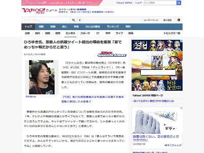 ひろゆき 芸能人 検察庁法改正案 抗議ツイート 続出 推測に関連した画像-02