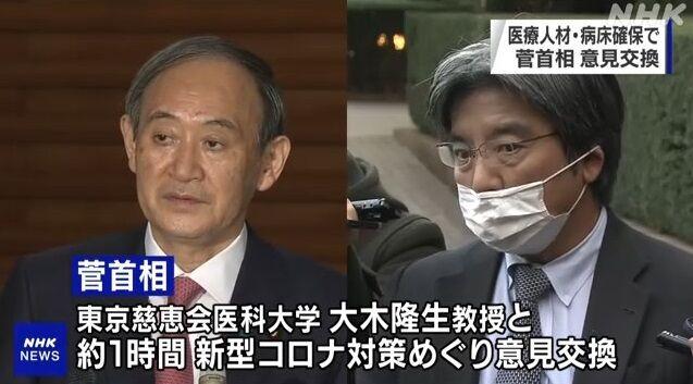 医大教授「医療崩壊と言われているが97%、96%のベッドは新型コロナに使われていない。日本にはまだ余力がある」