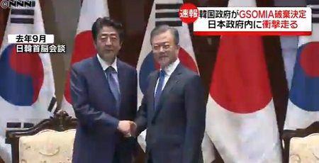 韓国がGSOMIA破棄したことに対して、日本政府の反応がまさかのwwwwwwwwwww
