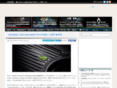 NVIDIA32ビット終了に関連した画像-02