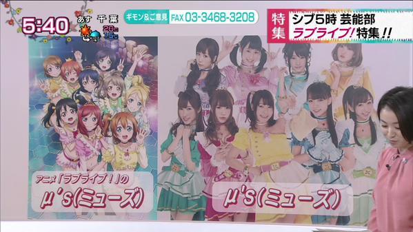 ラブライブ! μ's NHK 特集 女子小学生 インタビューに関連した画像-02