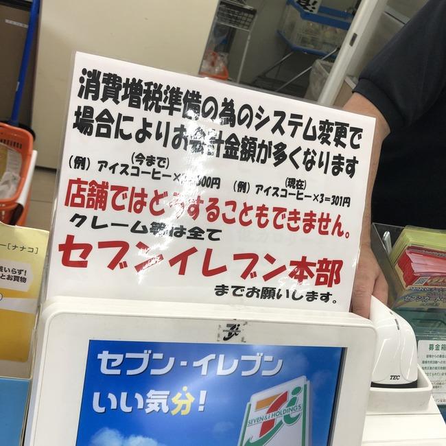 セブンイレブン 値上げ 店舗 クレーム 本部 増税に関連した画像-02