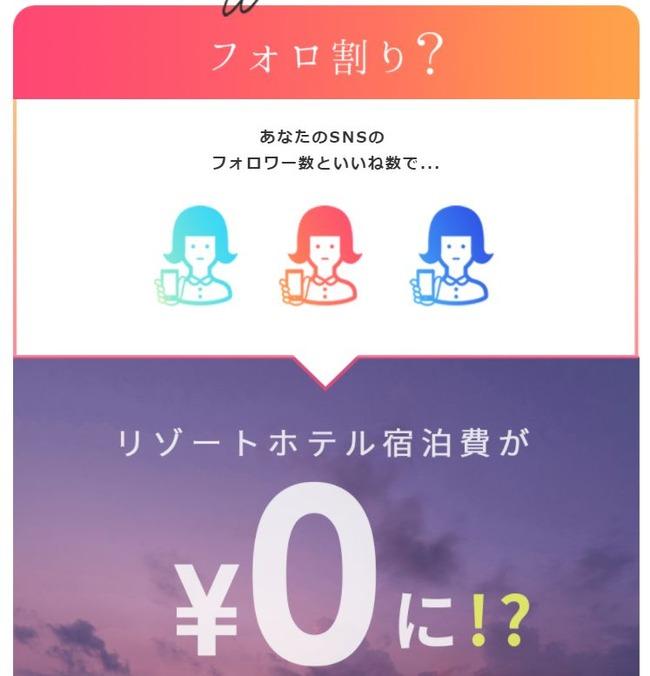 奄美大島 フォロ割 ツイッター インスタ フェイスブック フォロワー 割引 旅行 宿泊費に関連した画像-04