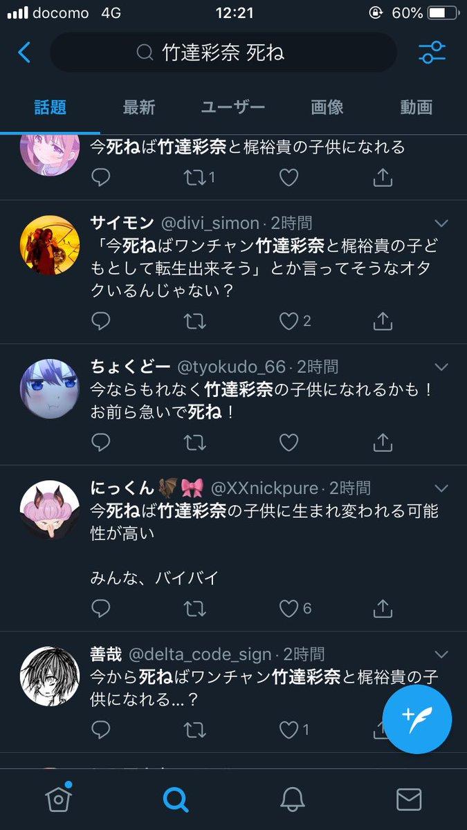 竹達彩奈 梶裕貴 結婚 ツイッター 反応 死ねに関連した画像-03