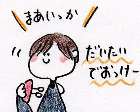 柏木由紀「まいっか」に関連した画像-01