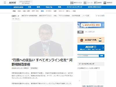 河野太郎 規制改革担当大臣 オンライン 行政 税金に関連した画像-02