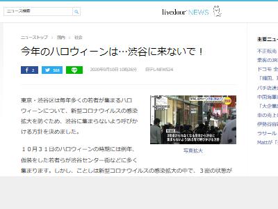 渋谷 ハロウィン カウントダウン 新型コロナウイルスに関連した画像-02