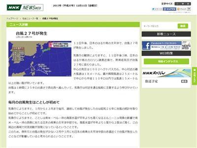 台風 に関連した画像-02